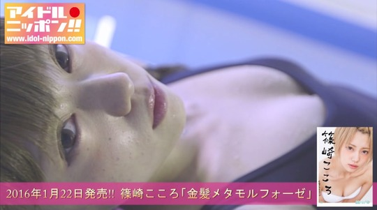 金髪アイドル史上もっともかわいい篠崎こころちゃんの水着イメージビデオがエロいと話題!