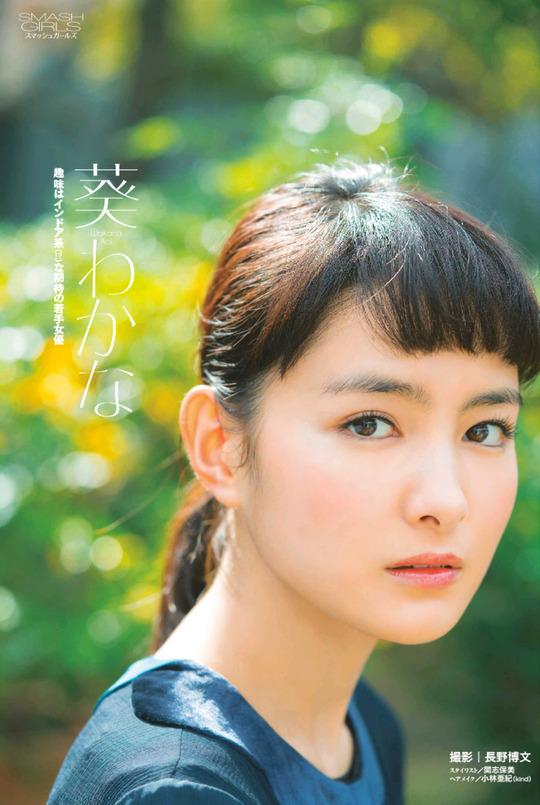 絶対にブレイクしそうな若手女優・葵わかなちゃんが可愛すぎると話題