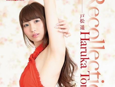 声優史上もっとも美しくエロいグラビアにも積極的に挑戦する戸松遥ちゃんの腋が綺麗すぎると話題に!