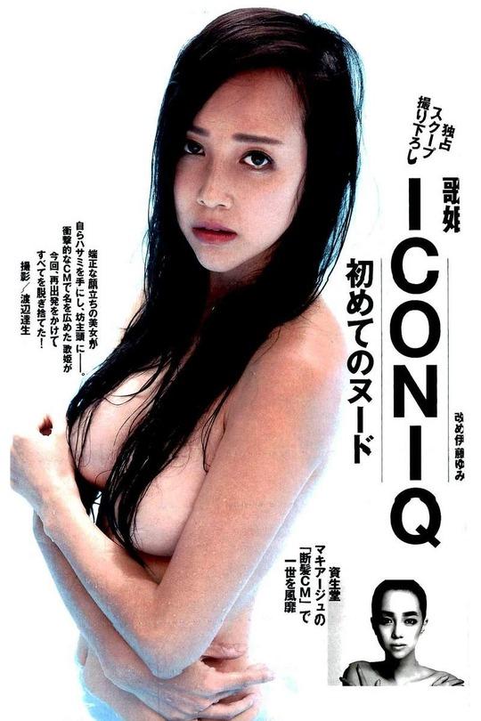 ICONIQこと伊藤ゆみちゃんが一糸まとわぬセミヌードをまたまた披露!推定Fカップボディ!画像13枚