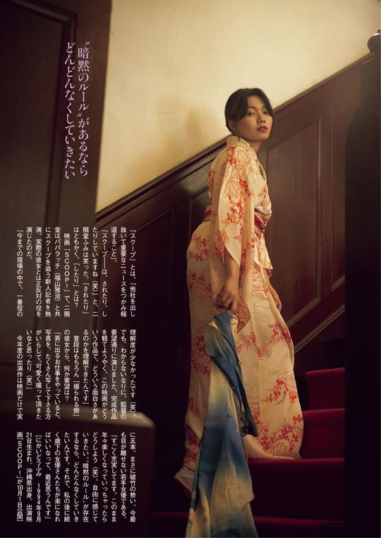 二階堂ふみちゃんのTバックプリケツ網タイツバニーガール姿がエロすぎると話題に!