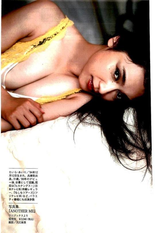 平愛梨ちゃんが最新写真集でデカすぎるおっぱいを披露!子供を産む準備が着々と進んでると話題に!