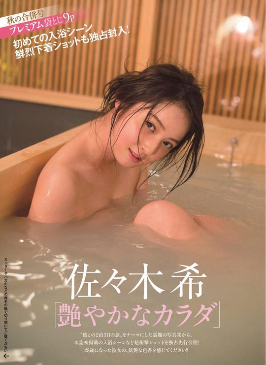 佐々木希ちゃんの入浴姿や下着姿がマジでエロすぎると話題に!