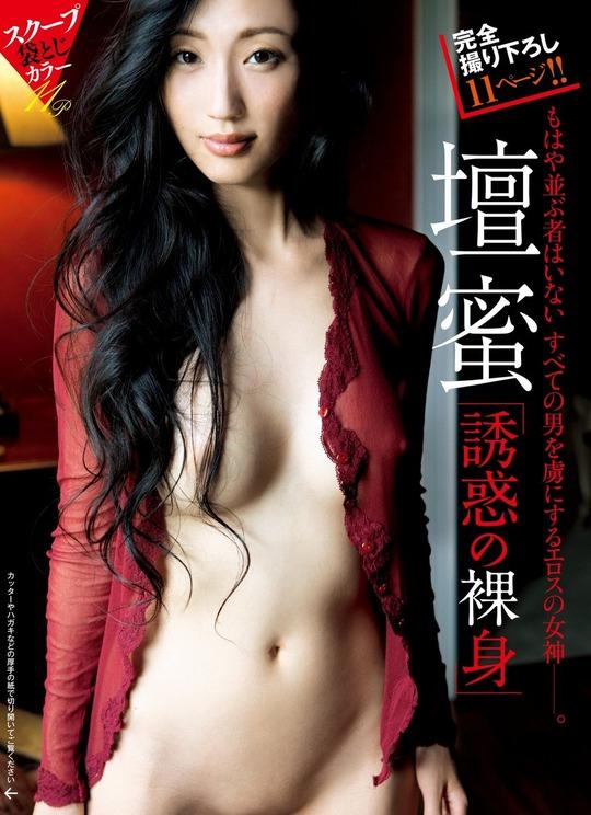 いまや女優兼文化人として活躍する壇蜜ちゃんの最新ヌードグラビアがエロすぎると話題に