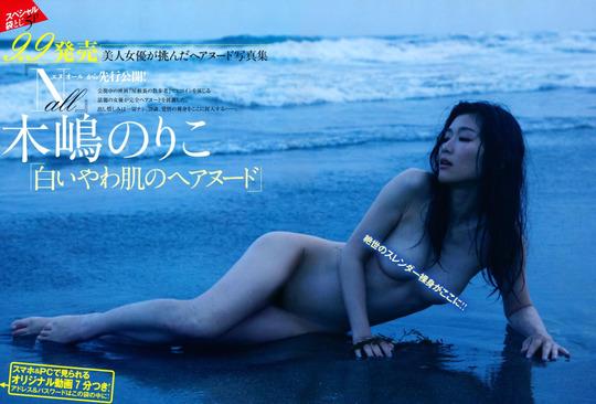 女優としてブレイクした木嶋のりこちゃんのヘアヌードがエッチすぎて絶対に抜けると話題に
