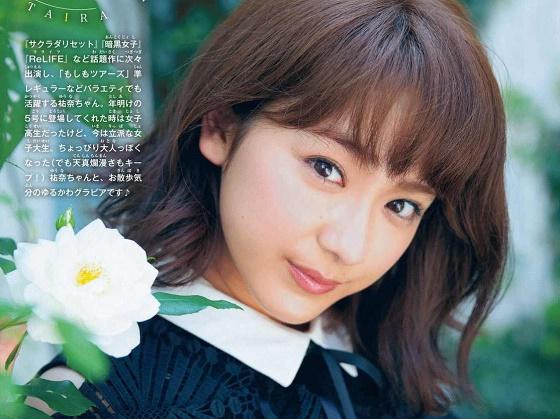 平祐奈ちゃん(18)の茶髪姿が似合いまくってて可愛すぎると話題に!
