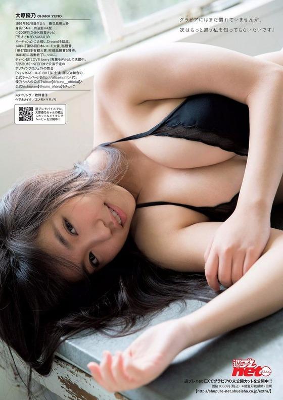 元Dream5・大原優乃ちゃん(17)が超エッチな身体に成長!水着グラビアでFカップおっぱいを初披露!