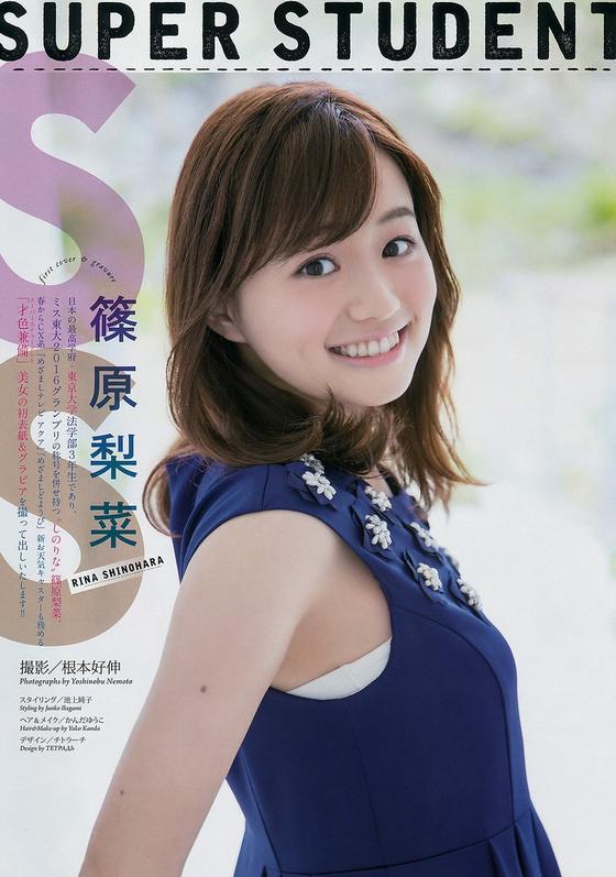 ミス東大・篠原梨菜ちゃんのグラビアが可愛すぎると話題に!めざましテレビでお天気お姉さんとしても活躍中