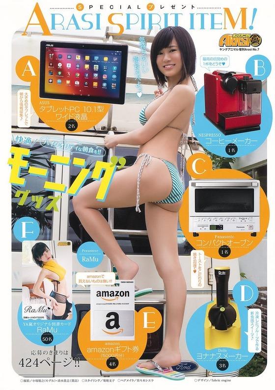 ミニマム体型GカップグラドルRaMuちゃんの写真集の表紙が全裸にしか見えないと話題に