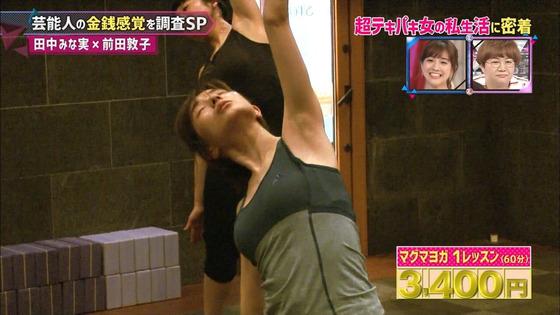 田中みな実ちゃんの手ブラセミヌードがエロすぎる!推定Eカップバストを惜しげもなく披露!