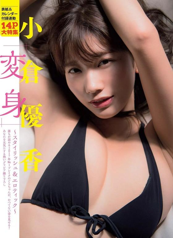 2017年もっとも抜けるグラドルとしてブレイクした小倉優香ちゃんの2018年カレンダーがエッチすぎる