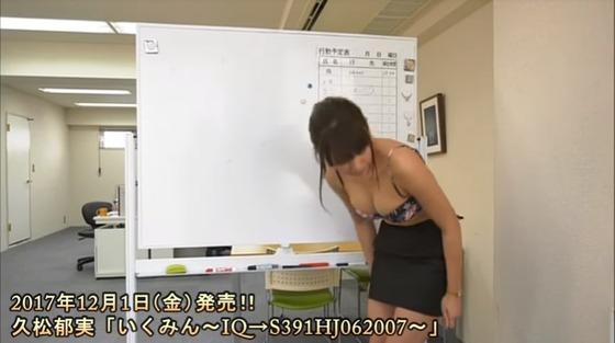 久松郁実ちゃんが最新イメージビデオで濃厚ねっとりセックスボディを披露し話題に