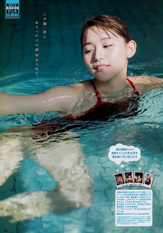 うんち貪りたいグラドル浅川梨奈ちゃんのラストJK最新水着グラビアがエッチすぎる